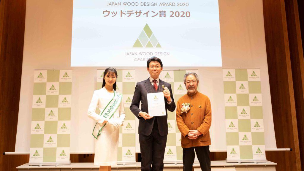2020年ウッドデザイン賞受賞式